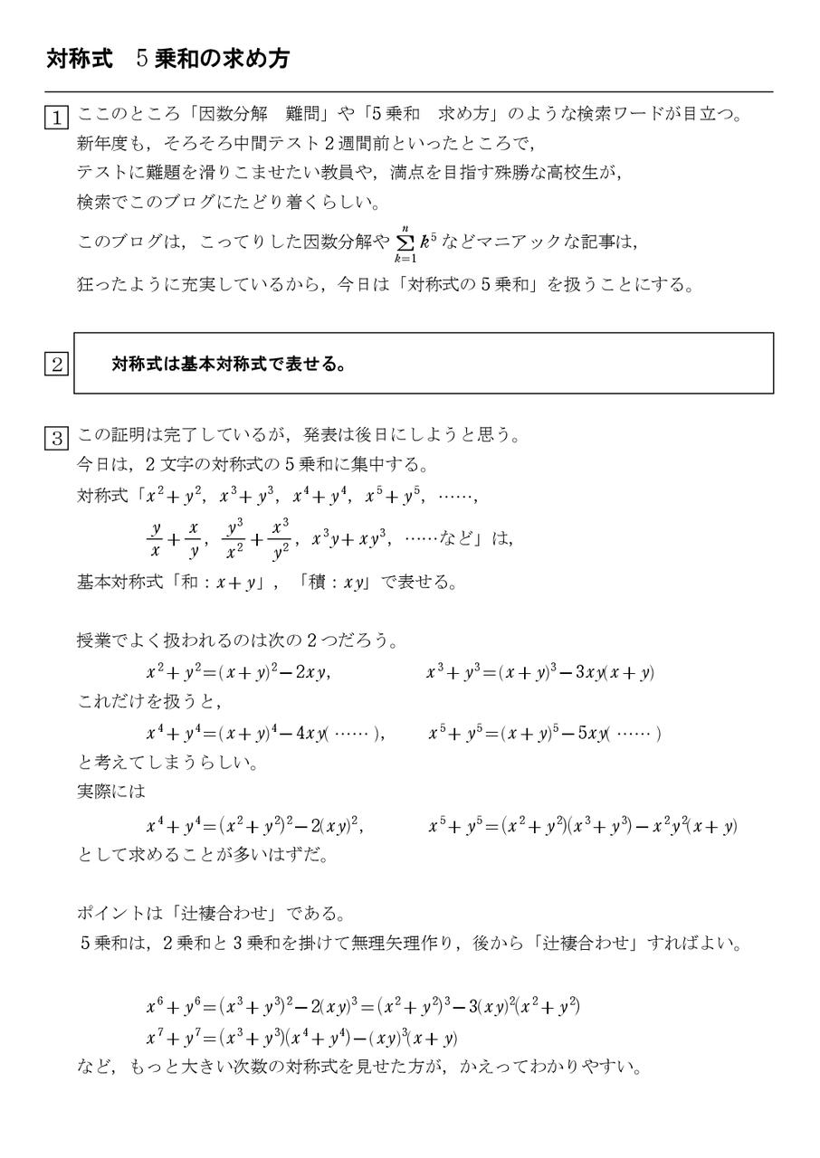対称式5乗和の求め方