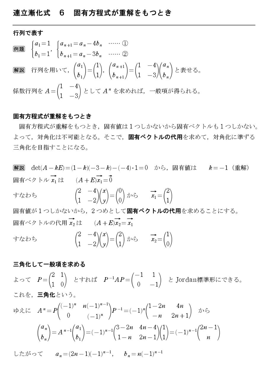連立漸化式 6 固有方程式が重解...