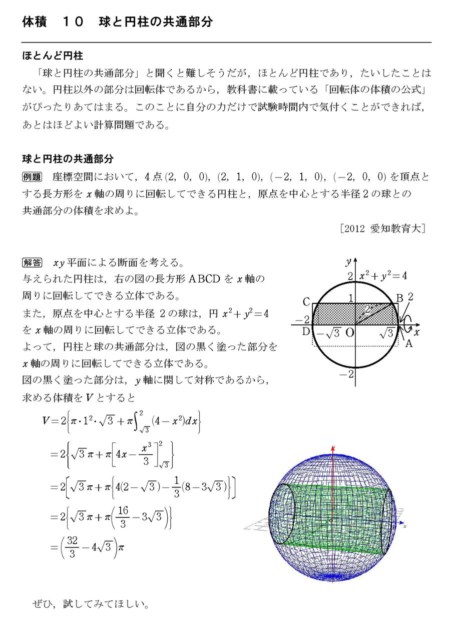 の 方 円柱 の 表面積 求め