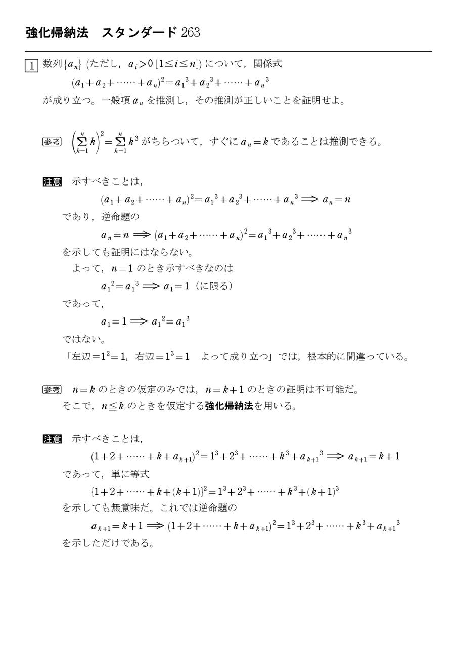数学 的 帰納 法 自然数の整列性と数学的帰納法 なかけんの数学ノート