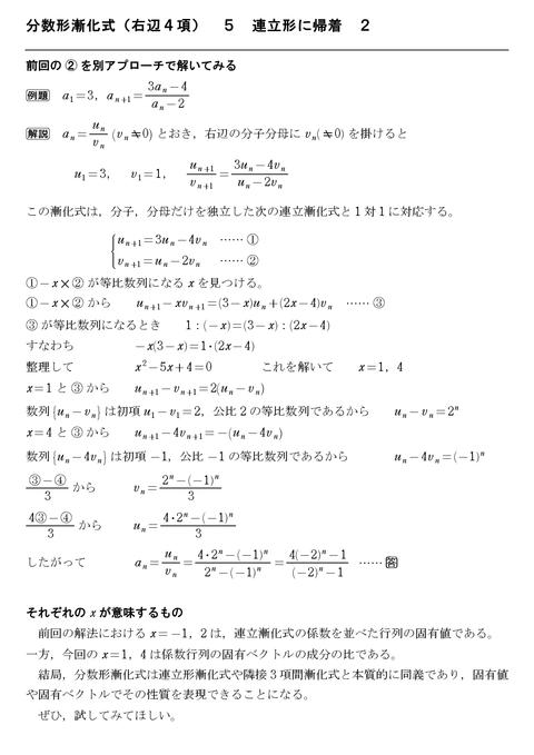 分数形漸化式(右辺4項)5