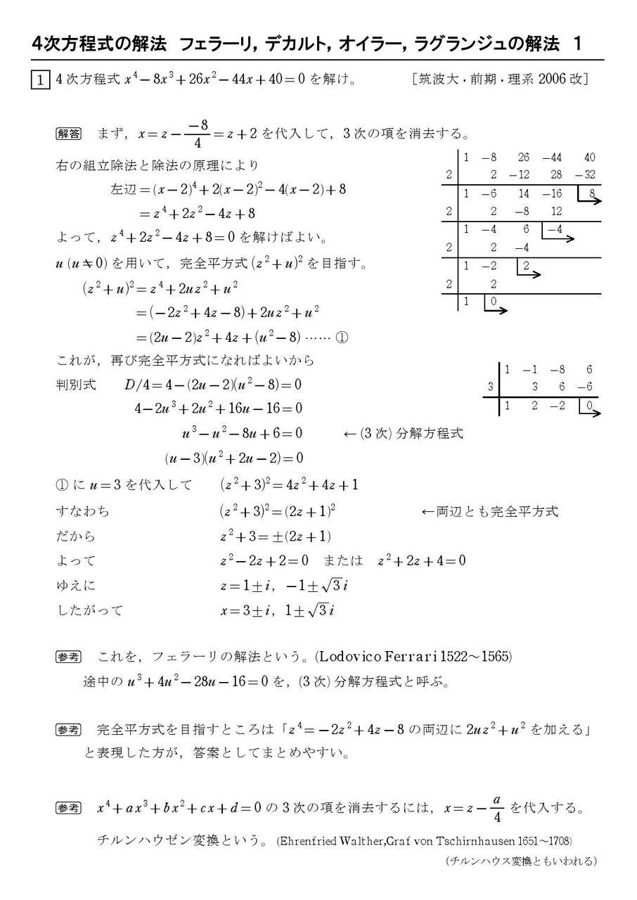 数学 数学 方程式 解き方 : 評価 -- 1(最低) 2 3 4 5(最高 ...