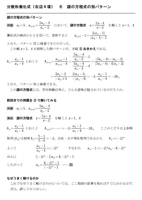 分数形漸化式(右辺4項)6