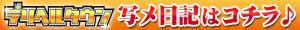 D厚木-写メ日記300x30タウン