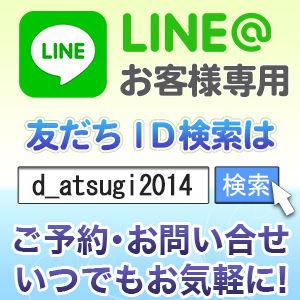 DG-LINE営業300x300