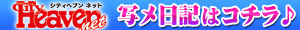 D厚木-写メ日記300x30ヘブン