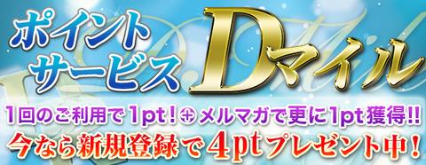 DG-DMile_598x232