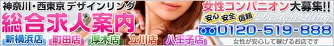 kanagawa_recruit
