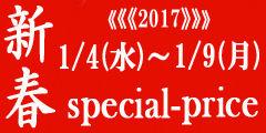 新春・スペシャル