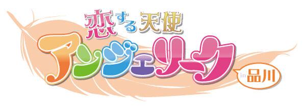 logo_shinagawa_600-211