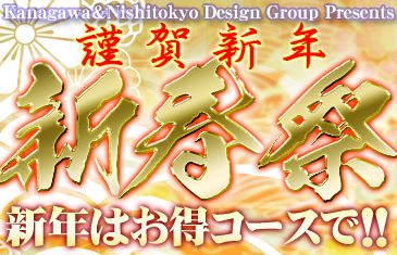 DG新春祭2017 365x235