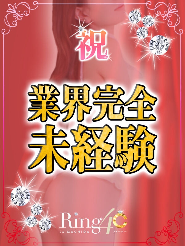 R4C町田-未経験600-800