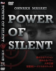 powerofsilent_jacket1
