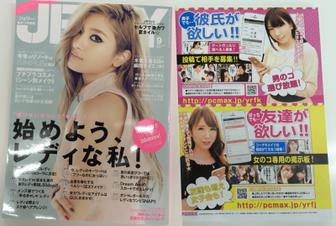 PCMAX雑誌