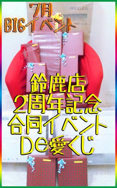 De愛くじ 家電コース