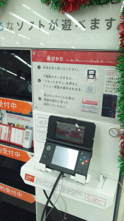 2等 任天堂3DS