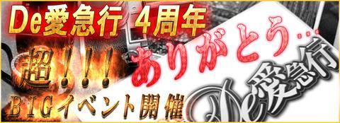 超BIGイベント4周年950-344