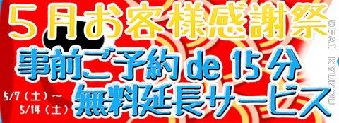 2016-05 De愛イベント