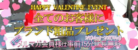 De愛急行 バレンタインイベント