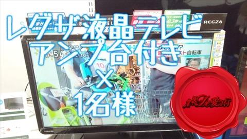 テレビ_R