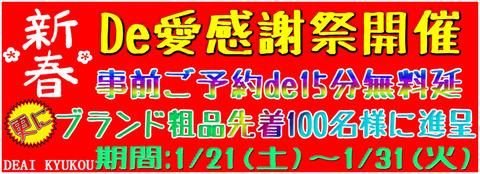 2017新春De愛感謝祭950