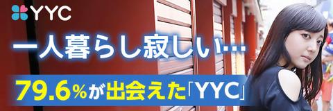yyc13
