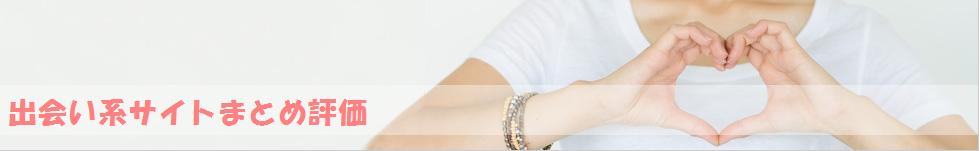出会い系サイトまとめ評価 イメージ画像