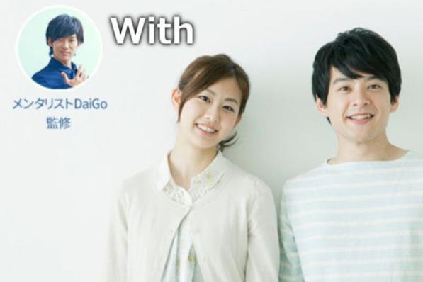 20歳の出会いの場になる恋活サイト!withの口コミ