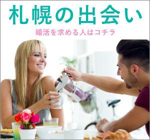 札幌の婚活と恋活と出会いの場まとめ