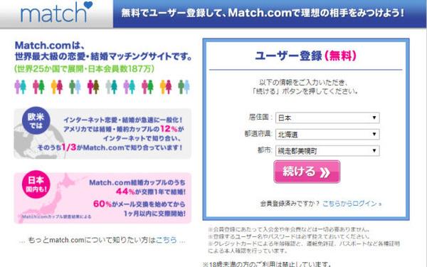 20歳社会人におすすめ恋活サイト!マッチドットコムの口コミ