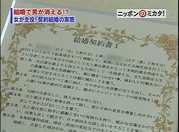 結婚契約書2