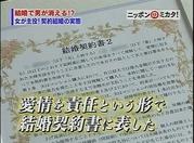 結婚契約書6