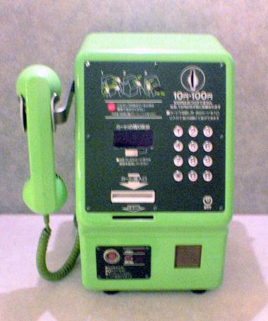アナログ公衆電話
