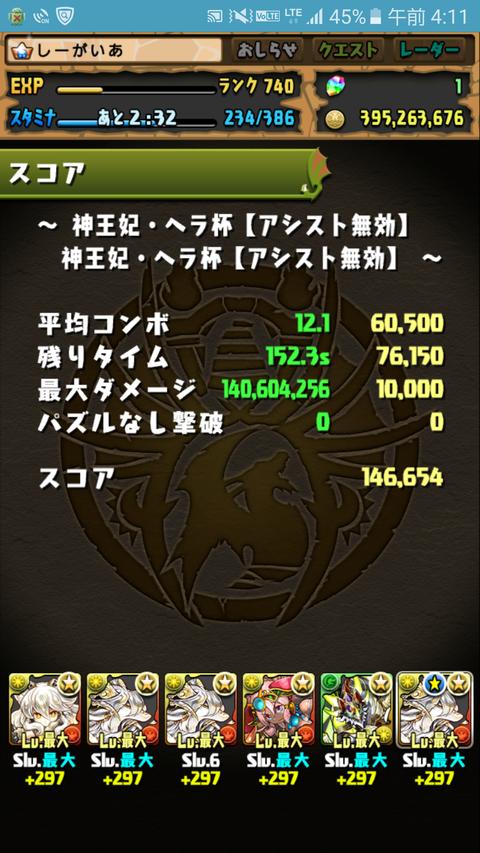 Screenshot_20170420-041154