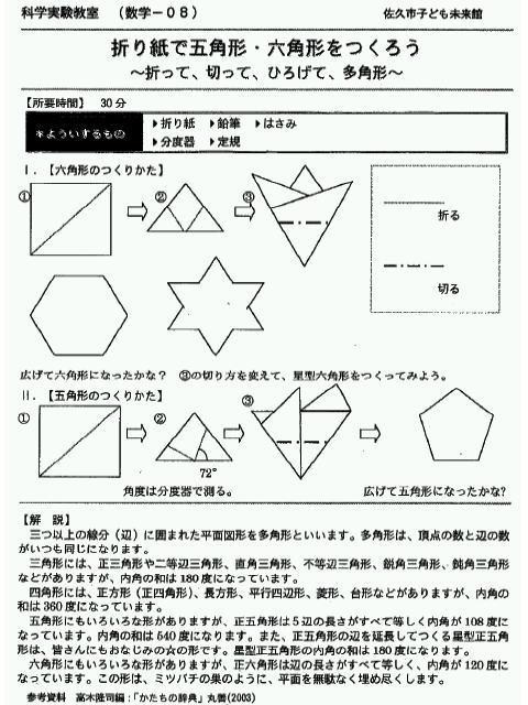ハート 折り紙 折り紙 六角形 折り方 : blog.livedoor.jp