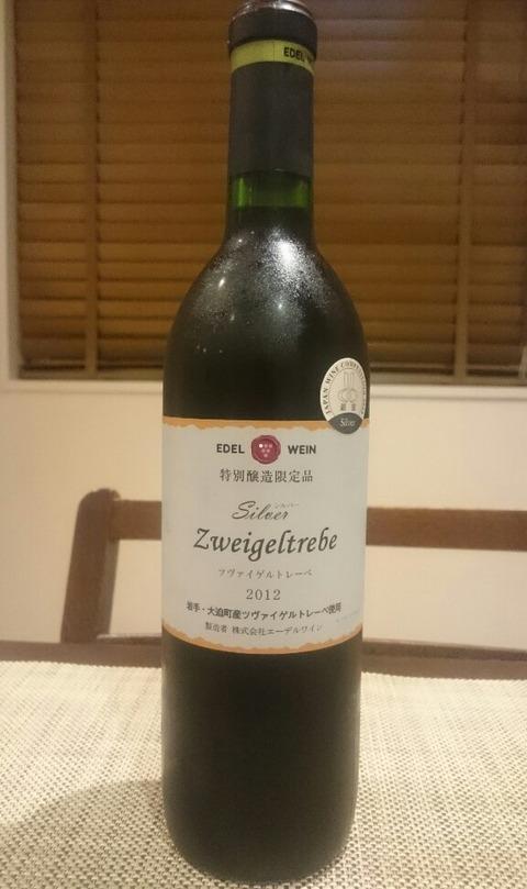 日本ワイン_エーデルワインツヴァイゲルトレーベ2012_ボトル