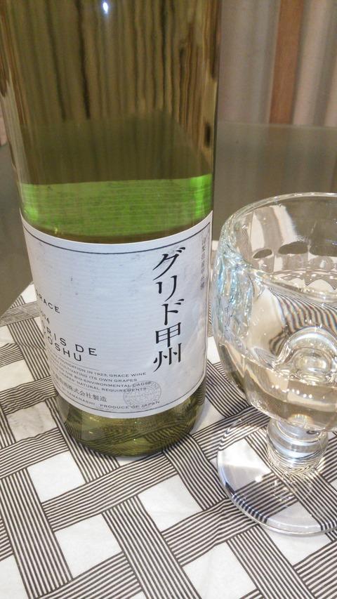 日本ワイン_グレイスグリド甲州