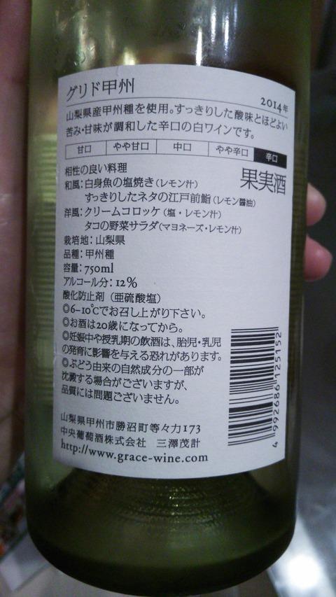 日本ワイン_グレイスグリド甲州裏