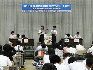 2008東海地区大会2