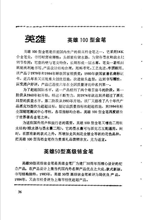 《上海优质产品指南 2》1985