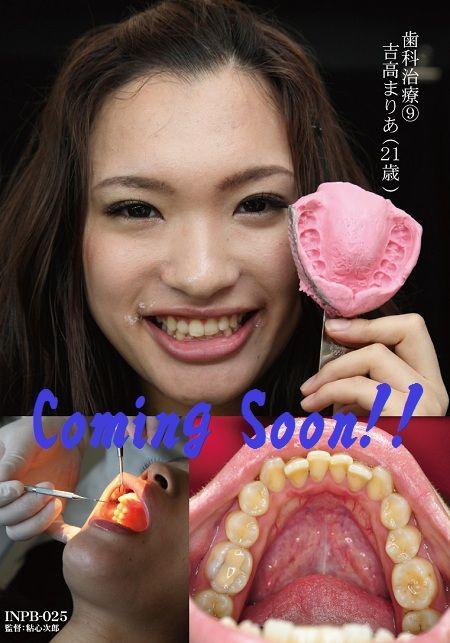 INPB-025-歯科治療coming