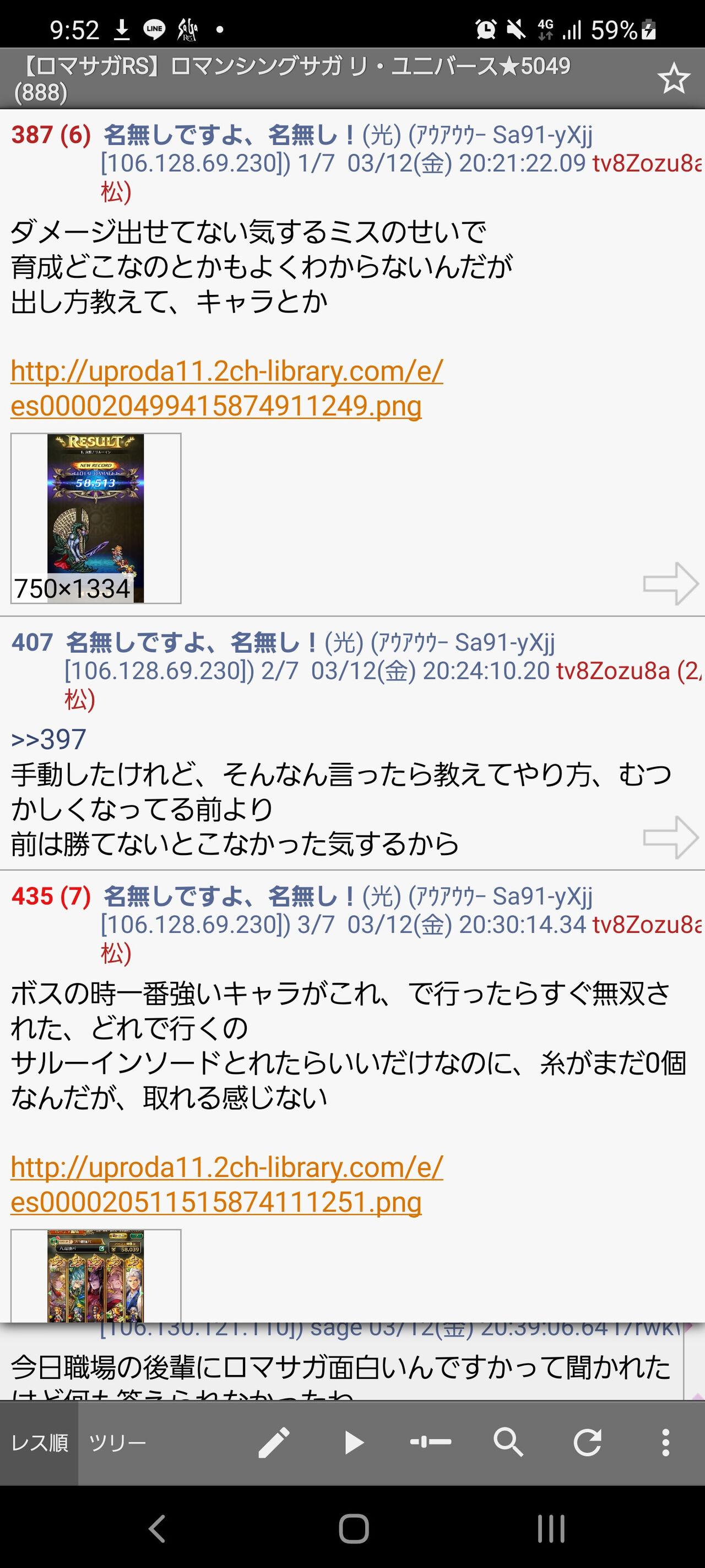 ロマンシングサ ガリ ユニバース 2ch