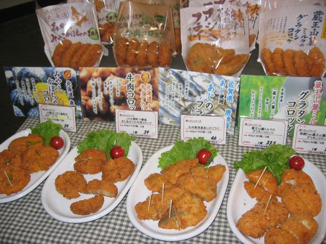 2008年秋 食材見本市