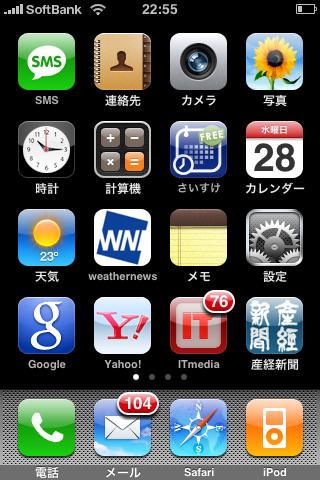 iPhone用 お天気情報アプリ