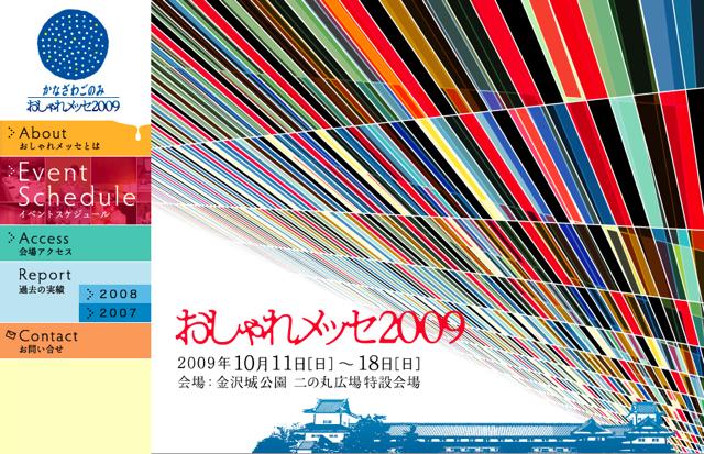 オシャレメッセ 2009 !!