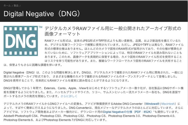 Adobe DNG コンバータ !!