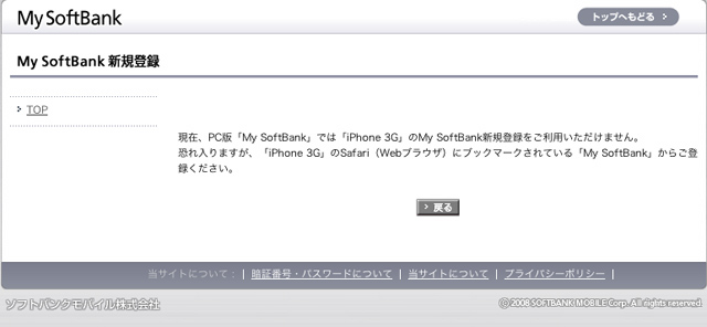 iPhoneユーザーは、PC版My Softbank は 使えない!!??
