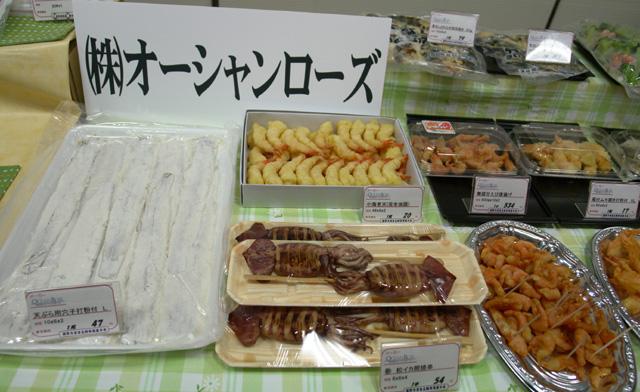 食材見本市2009 その3