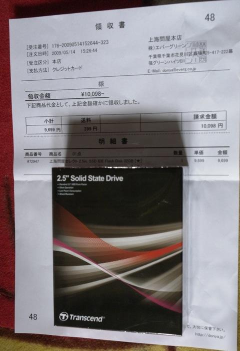 初めてのSSD