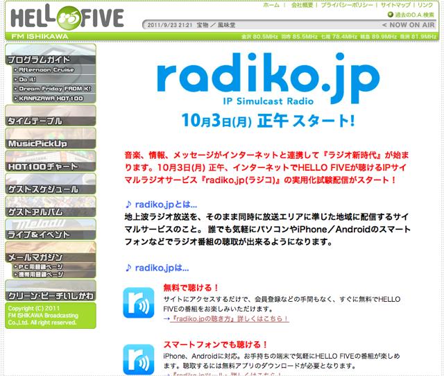 radiko.jp と らじる★らじる